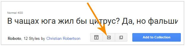 Как подключить на сайт шрифт с Google Fonts