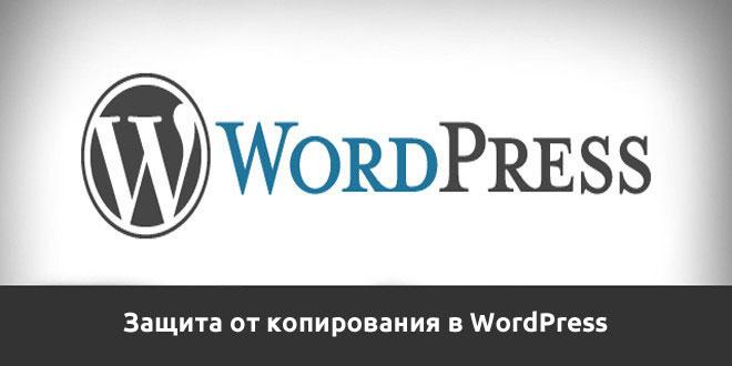 Как защитить информацию от копирования на сайте WordPress