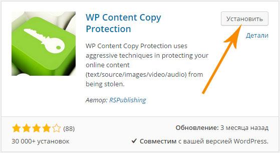 Защита контента сайта на WordPress