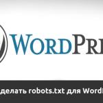 Как сделать robots.txt для WordPress