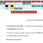 Visually Impaired Friendly — версия сайта для слабовидящих в WordPress